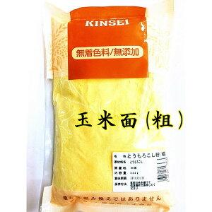 中国産 玉米面(粗粒)苞米面 玉米粉 トウモロコシ粉 中華食材 健康食品 400g 中華物産 農産物