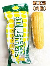 白 糯玉米 粘玉米(1本入) もちとうもろこし 調理済み 温めるだけ 真空パックコーン 中華食材 中国産 電子レンジOK! とうもろこし トウモロコシ ワキシーコーン 玉米 苞米 入荷によってイメージが変わる場合がございます。