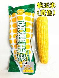 黄 糯玉米 粘玉米(1本入) 黄もちとうもろこし 調理済み 温めるだけ 真空パックコーン 中華食材 中国産 電子レンジOK! とうもろこし トウモロコシ ワキシーコーン 玉米 苞米入荷によってイメージが変わる場合がございます。
