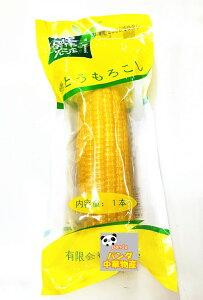 (静)黄 糯玉米 粘玉米(1本入) 黄もちとうもろこし 調理済み 温めるだけ 真空パックコーン 中華食材 中国産 電子レンジOK! とうもろこし トウモロコシ ワキシーコーン 玉米 苞米入荷によっ