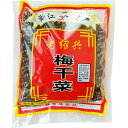 乾燥 梅干菜 老紹興梅乾菜 梅菜 中華食材 中華物産 130g イメージ変わる場合があります