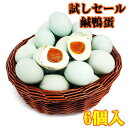 お試しセール 紅心鹹鴨蛋 6個 ( ゆで塩卵 塩蛋 鹹蛋 鴨蛋 )味付け卵 中華料理人気商品 中華食材調味料 入荷によっ…
