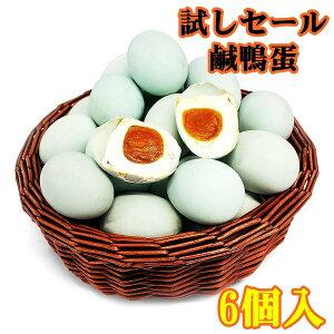 お試しセール 紅心鹹鴨蛋 6個 ( ゆで塩卵 塩蛋 鹹蛋 鴨蛋 )味付け卵 中華料理人気商品 中華食材調味料 入荷によってイメージが変わる場合がございます。