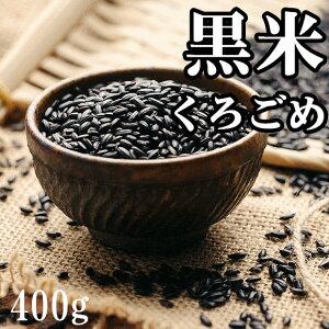 黒米 くろごめ 緑色食品 健康栄養食材・中華粗糧 人気商品 400g 中国産
