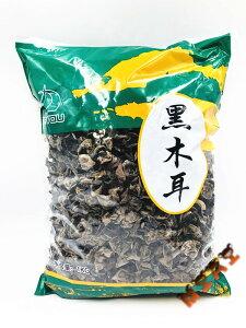 業務用 1kg  黒木耳 きくらげ 木耳 中国産 乾燥 キクラゲ 1000g 乾燥きくらげ 備蓄食 入荷時期によってイメージ変わる場合がございます