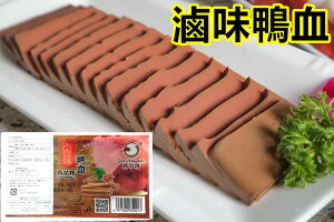 滷味鴨血( 鴨の血 ) 300g 鴨血 中華食材 業務用 ポイント消化 中華物産 しゃぶしゃぶ 火鍋