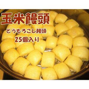 冷凍 玉米饅頭 とうもろこし 蒸しパン 中華まんじゅう 20g×25個入り 中華点心 冷凍食品 中華名点 中国名物 中華料理人気商品