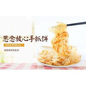 冷凍 思念 手抓餅 冷凍 台湾風味名物 原味手抓餅 パンケーキ 中華甜點 料理人気商品・中華食材5個入 450g