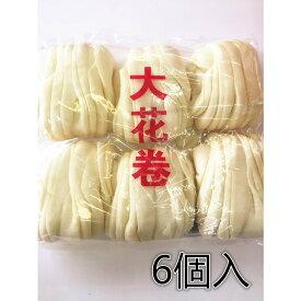 冷凍 国産 大花巻 6個入 900g 中華饅頭 手作り中華蒸しパン 中華食材 日本国内加工 冷凍食品 点心 瓶詰め等商品とは同梱できません 花巻