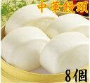 冷凍 大饅頭 中華まんじゅう 8個入 冷凍食品 中華パン 日本国内加工 中華点心 日本産 1.1kg 国産 蒸したて中華パン 饅…