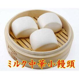 冷凍 一口鮮小饅頭 牛乳味 ミルクパン 16個入 400g  一口サイズ 中国の蒸しパン 冷凍食品 子供の朝食に