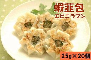 冷凍 蝦韮包 エビニラマン 25g×20個入り 中華点心 ポイント消化 中華物産 エビニラまんじゅう