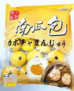 冷凍 南瓜包 カボチャ饅頭 30g×20個入 饅頭 江南特製 まんじゅう  600g 約20個入り 冷凍 中国名物