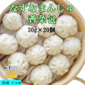 冷凍 薺菜包 ナズナ饅頭 30g×20個入 饅頭 江南特製 なずなまんじゅう  600g 約20個入り 冷凍 中国名物