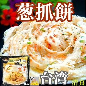 冷凍 台湾 阿在伯 葱抓餅 清真 台湾名物 抓餅 手抓餅 5枚入り 手作りネギパンケーキ 中華料理 人気商品 中華食材
