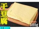 冷凍 干豆腐 押し延べ豆腐 500g カントウフ 豆腐皮 冷凍食品 火鍋の具材 中国東北名物 柔らかい食感は自由にカットし…