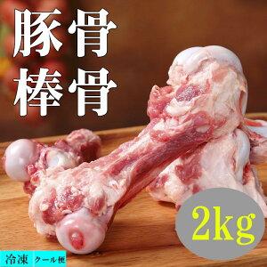 冷凍 国内産 豚骨 猪棒骨 豚ゲンコツ 約2kg スープ ラーメン 鍋 ゲンコツ   豚肉 肉 中華食材 中華食品 豚肉 カットしてない