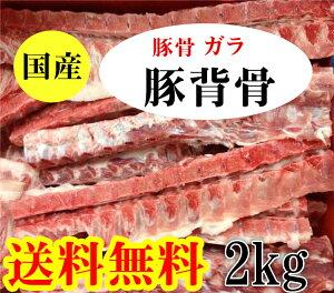2kg 送料無料 国産 豚脊骨  豚背骨  豚骨 背骨  背ガラ 大人気 栄養たっぷり 豚骨スープ カムジャタン用 スープ ラーメン 鍋 猪背骨 大脊骨