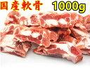 国産 豚のバラ 軟骨 豚バラ軟骨1000g(1kg)豚軟骨 軟骨 ナンコツ ぶた ブタ 豚 肉 バラ 豚肉 豚バラ 豚ばら バラ肉 …