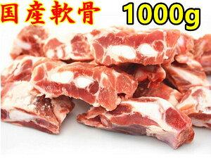 国産 豚のバラ 軟骨 豚バラ軟骨1000g(1kg)豚軟骨 軟骨 ナンコツ ぶた ブタ 豚 肉 バラ 豚肉 豚バラ 豚ばら バラ肉 ばら肉