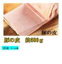 豚の皮 コラーゲンたっぷり 日本国内産 豚の皮 食用 生猪皮 コラーゲン たっぷり 約500g 豚皮 美容食品冷凍食品