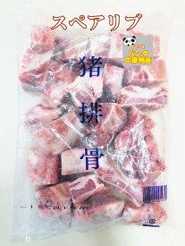 猪排骨 パイコツ スペアリブ パーコー 950g BBQや煮込み料理や赤焼排骨に 冷凍食品  冷凍食品 冷凍のみの発送 冷凍食品 中華食材 中華食品 豚肉