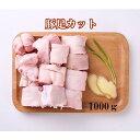 国産 生 切豚足 カット済み 1kg 豚足カット 猪爪 猪蹄 煮込みに最適 食べやすいサイズ 冷凍食品