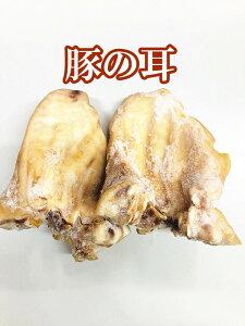 国産 生 豚耳 ぶたみみ 猪耳 豚の耳 コラーゲンたっぷり ミミガー料理に 冷凍食品 2枚入