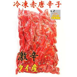 タイ産 唐辛子(赤)泰国 紅辣椒 500g 冷凍 とうからし 激辛人気商品 料理用 冷凍食品 炒め、煮込み等 冷凍のみの発送