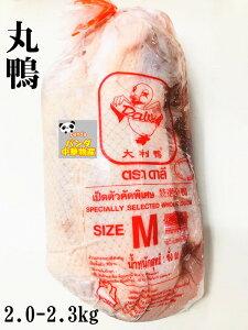 冷凍 大利鴨 丸鴨 2.1kg-2.3kg 1羽 頭付き 特選全鴨 ガモ  整鴨有頭 タイ産 鴨肉 冷凍のみの発送 WHOLE DUCK