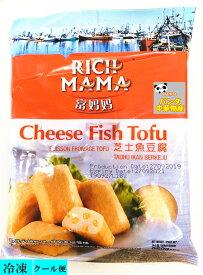 冷凍 富媽媽 芝士魚豆腐 チーズ魚豆腐 250g 魚豆腐  豆腐 cheese fish tofu 中華料理 人気商品 火鍋  潮州風味 クール便発送