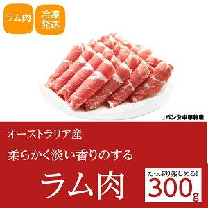 ラム 羊肉のスライス 300g ラムしゃぶ 仔羊肉 羊肉 うす切りスライス しゃぶしゃぶ 羊肉 焼肉用 羊肉卷 ラムしゃぶしゃぶ  冷凍のみの発送 入荷によってイメージが変わる場合がござ