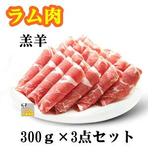 3点セット ラム 羊肉のスライス 300g×3 ラムしゃぶ 仔羊肉 羊肉 うす切りスライス しゃぶしゃぶ 羊肉 焼肉用 羊肉卷 ラムしゃぶしゃぶ  冷凍のみの発送 入荷によってイメージが変わ