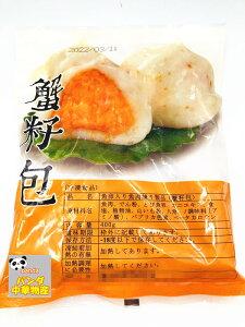 冷凍 蟹仔包( だんご 魚卵入り魚肉団子 )蟹籽包 400g 団子 中華料理 人気商品 冷凍食品 クール便発送