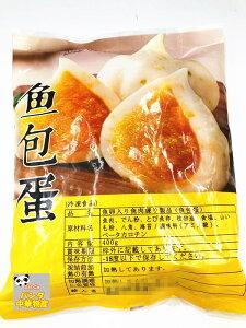 冷凍 魚包蛋 ( だんご 魚卵入り魚肉団子 )400g 団子 中華料理 人気商品 冷凍食品 クール便発送