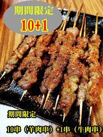 国内加工 羊肉串 (生)ラム肉 10本入り 加熱必要 自宅 バーベキュー 羊肉冷凍商品 調味料付き