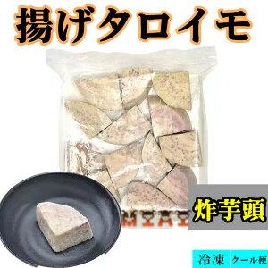 冷凍 揚げタロイモ ( 炸芋頭 ) 中華料理 中国産 500g 冷凍食品 中華物産