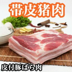 冷凍 国産 皮付豚ばら肉 1.0~1.1kg 前後 豚バラ肉 帯皮猪肉 五花肉 豚肉 帯皮五花肉 豚ばら肉 豚肉 帯皮豚肉 不定貫1点約 皮付き 豚バラ肉  ブロック肉(塊肉)