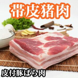 冷凍 国産 皮付豚ばら肉 豚バラ肉 帯皮猪肉 五花肉 豚肉 帯皮五花肉 豚ばら肉 豚肉 帯皮豚肉 不定貫1点約 1.3~1.4kg 前後