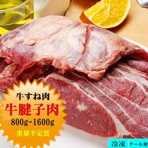 冷凍 【 牛すね肉 】牛肉 牛腱子肉 すね肉 不定貫1点約0.8~1.6kg前後 1kg=2000円 重量×単価(2000円/1kg)=金額  ブロック 仔羊 子羊 BBQ 焼肉 グルメ
