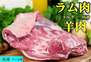 冷凍食品 【量り売り】羊肉 ラム肉 不定貫 約1.3kg〜1.8kg前後 ラムショルダー 生ラム 肩肉 仔羊 子羊 業務用 要★ご注意!表示価格は1.0kg単価の為、実際の価格は、重量×税込単価=金額とな