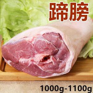 冷凍食品 豚蹄膀 1000g-1100g 肘子 骨付き すね肉 スネ肉 豚肉 肘子 帯骨肘子 前足  アイスパイン  冷凍のみの発送 中華食材 中華食品