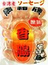 黒猪牌台湾原味香腸( 台湾ソーセージ・ウインナー・腸詰)5本入 台湾風味・台湾料理・中華食材・お土産定番 クール…