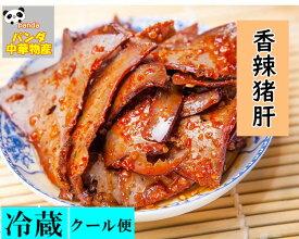 日本国内加工 熟食 香辣猪肝 辛口 豚のレバー マーラー味 豚レバー  200g 大人気酒のつまみ 中華物産 味付け肉 冷蔵商品 クール便のみの発送 開袋即食