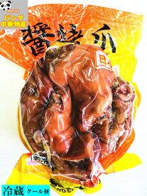 日本国内産 醤豚足 2個入り  猪爪 食肉 猪足 猪脚 味付け豚足 とんそく 燻製 中華物産 冷蔵商品 クール便のみの発送