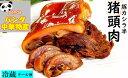 日本国内産 豚頭肉 豚カシラ半 中華物産 熟食 猪頭肉 お酒のつまみ 冷蔵商品 クール便のみの発送 開袋即食