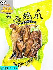 日本国内加工 燻製 五香鶏爪 10本入 味付け 鶏モミジ 鶏のもみじ 大人気酒のつまみ 中華物産 味付け肉 冷蔵商品 クール便のみの発送 開袋即食