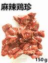 日本国内加工 熟食 麻辣鶏珍 150g マーラー味 辛口 鶏の 砂肝 大人気酒のつまみ 中華物産 味付け肉 冷蔵商品 クール…