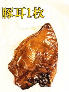 日本国内加工 熟食 燻製豚耳 1枚入り 猪耳 豚の耳 味付け猪耳 スモークミミ 大人気酒のつまみ 中華物産 味付け肉 冷蔵商品 クール便のみの発送 開袋即食