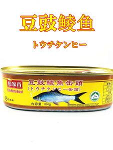 魚家香 豆鼓鯪魚 トウチケンヒー 缶詰め 魚缶詰 184g 中華食材 中華物産  冷凍食品との同梱はできません。